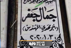 VIDEO: Tomb of Abu Mahdi al-Muhandis in Wadi Al-Salam Cemetery