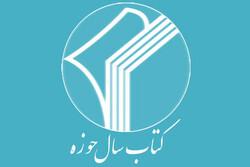 نشست شورای سیاستگذاری همایش کتاب سال حوزه برگزار شد