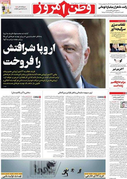صفحه اول روزنامههای ۳ بهمن ۹۸