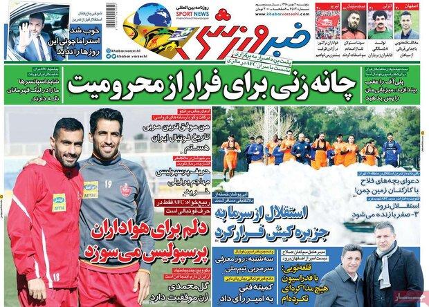 صفحه اول روزنامههای ورزشی ۳ بهمن ۹۸