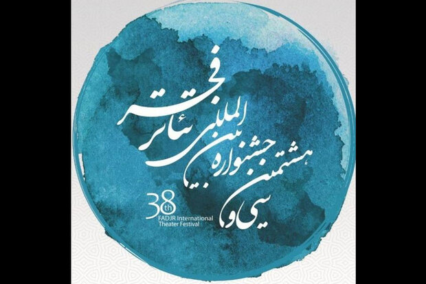 38th Fajr Theater Festival to host plays, guests from 21 countries