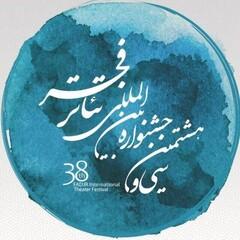 38th Fajr International Theater Festival
