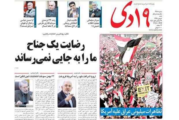 روزنامههای 5 بهمن قم