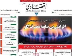صفحه اول روزنامههای اقتصادی ۵ بهمن ۹۸