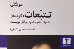 تبعات مونتنی پیشروی فارسیزبانان