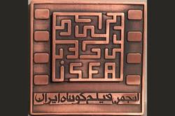 مدال جدید ایسفا طراحی شد/ پرهزینه بودن ساخت مدال به شکل قبلی