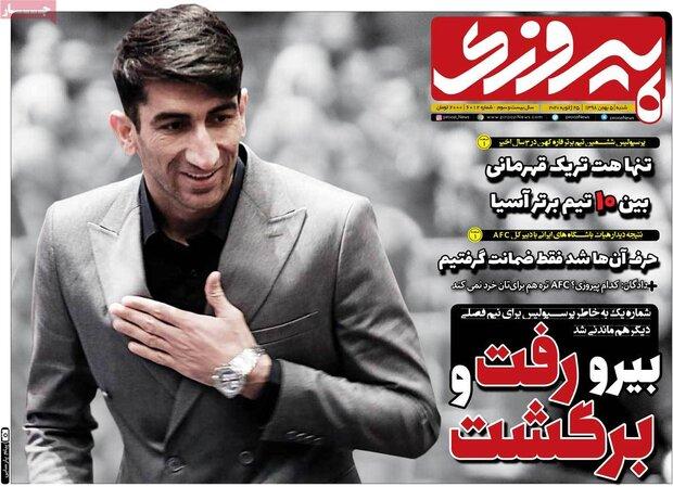 صفحه اول روزنامههای ورزشی ۵ بهمن ۹۸