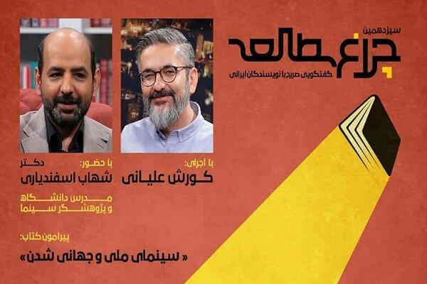 سینمای ملی و جهانی شدن در «چراغ مطالعه» با حضور شهاب اسفندیاری