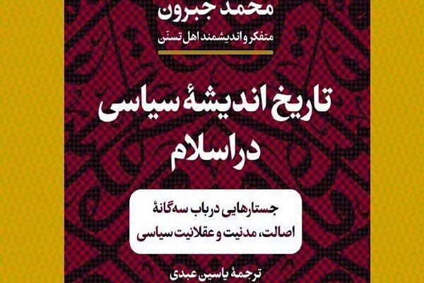 تاریخ اندیشه سیاسی در اسلام منتشر شد