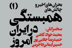 نشست «همبستگی در ایران امروز» برگزار می شود