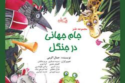 «جام جهانی در جنگل» برای بچهها چاپ شد