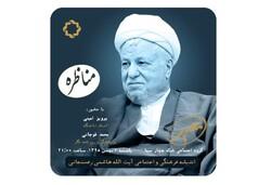 اندیشههای فرهنگی و اجتماعی هاشمی رفسنجانی در «مصیر» بررسی میشود
