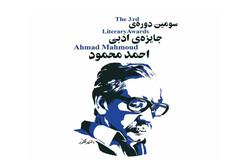 اعلامنامزدهای بخش رمان جایزه احمد محمود
