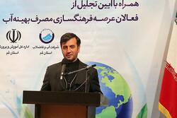 منابع آبی ایران در حال ورود به نقطه بحرانی است