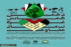 همایش «غزه؛ نماد مقاومت» با بررسی نقش شهید سلیمانی در مقاومت برگزار می شود