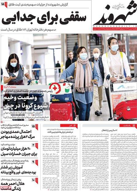صفحه اول روزنامههای ۶ بهمن ۹۸