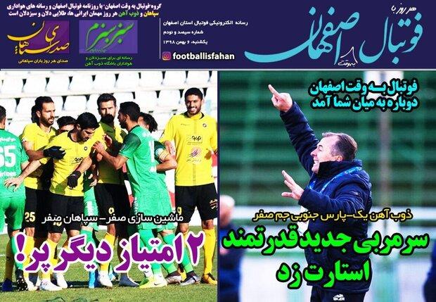 صفحه اول روزنامههای ورزشی ۶ بهمن ۹۸