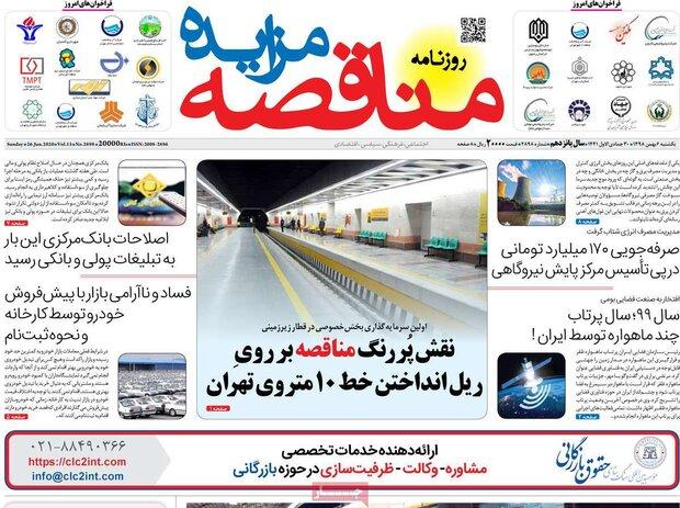 صفحه اول روزنامههای اقتصادی ۶ بهمن ۹۸