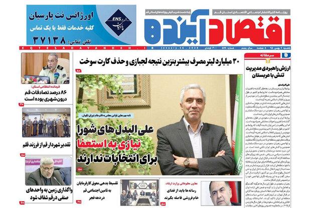 روزنامههای 6 بهمن