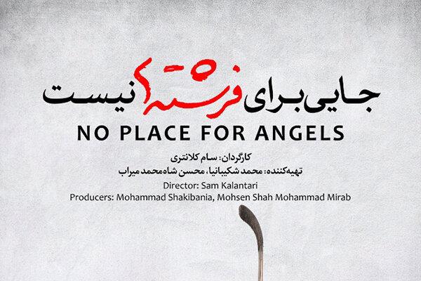 2 Iranian documentaries to vie at Kenya Intl. Sport Filmfest