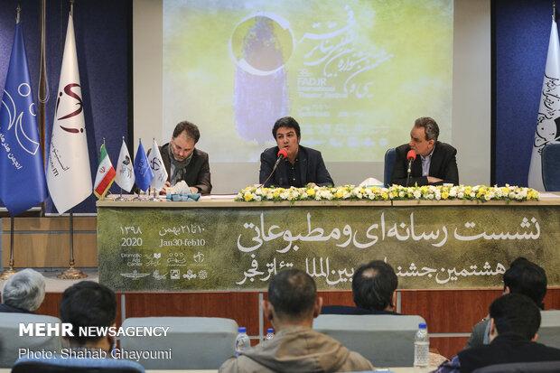 Press conference on 38th Fajr Film Festival
