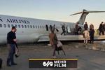 لحظه خروج اضطراری مسافران هواپیما کاسپین