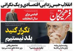 صفحه اول روزنامههای ۷ بهمن ۹۸