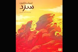 یک رمان«سرد»وارد کتابفروشیهاشد/رمانژانری دیگر از نویسندگان ایران
