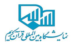 فراخوان ارسال طرح و ایده نمایشگاه بین المللی قرآن تا ۵ اسفندماه