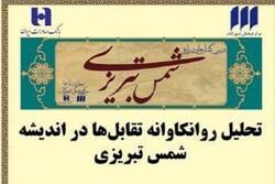 نشست تحلیل روانکاوانه تقابلها در اندیشه شمس تبریزی برگزار میشود