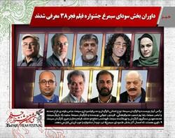 38th Fajr Film Festival