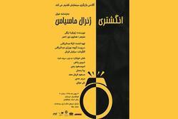 اجرای نمایشنامه خوانی «انگشتری ژنرال ماسیاس» در ارسباران
