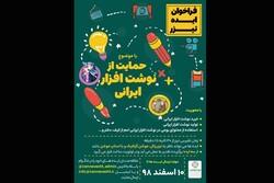 فراخوان ساخت تیزر حمایت از نوشتافزار ایرانی منتشر شد