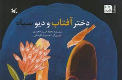 "Front cover of Afghan writer Mohammad-Hossein Mohammadi's ""The Sun's Daughter and the Black Devil""."