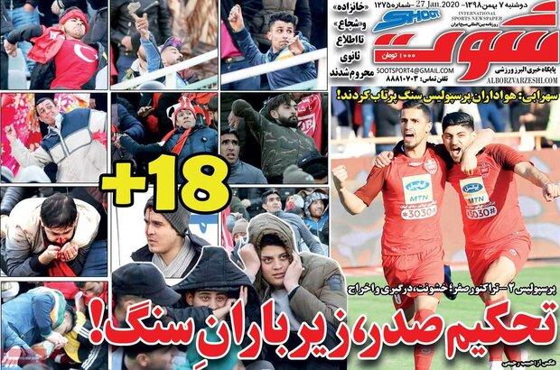 صفحه اول روزنامههای ورزشی ۷ بهمن ۹۸