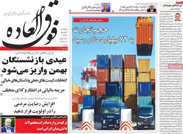 صفحه اول روزنامههای اقتصادی ۷ بهمن ۹۸