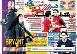 صفحه اول روزنامههای ورزشی ۸ بهمن ۹۸
