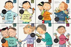 مجموعه ۸ جلدی «تصمیم بگیر، عمل کن!» برای بچهها چاپ شد