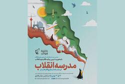 هشتمین دوره جشنواره مدرسه انقلاب در گیلان برگزار می شود