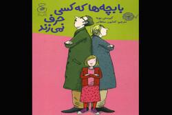 چاپ یکرمان آلمانی درباره مشکلات خانوادگی یک دختر نوجوان