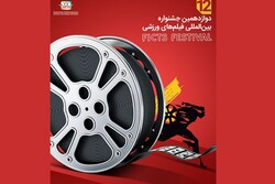 12th Tehran FICTS filmfest. names features in competition lineup