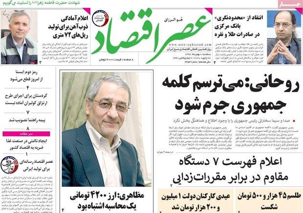 صفحه اول روزنامههای اقتصادی ۸ بهمن ۹۸