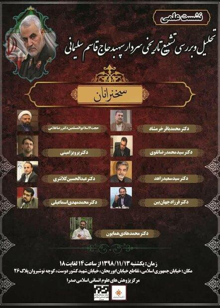 تشییع تاریخی سردار سپهبد حاج قاسم سلیمانی تحلیل و بررسی میشود