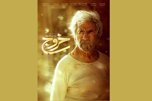 رونمایی از پوستر فیلم سینمایی «خروج»