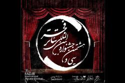 سی و هشتمین تئاتر فجر آغاز به کار می کند/ شروع با «به علاوه فجر»