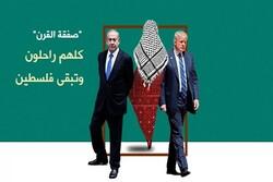 """""""صفقة القرن"""" ظلماً كبيراً بحق الشعب الفلسطيني ومآلها الفشل المحتوم"""