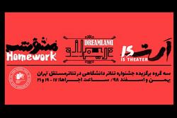 «تئاتر مستقل تهران» میزبان برگزیدههای جشنواره تئاتر دانشگاهی شد