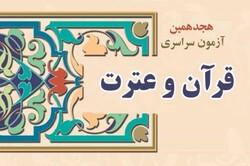 آزمون سراسری قرآن و عترت در مرند برگزار شد