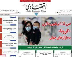 صفحه اول روزنامههای اقتصادی ۱۲ بهمن ۹۸