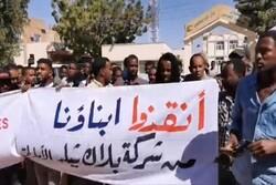 تظاهرات گسترده مردم سودان علیه امارات